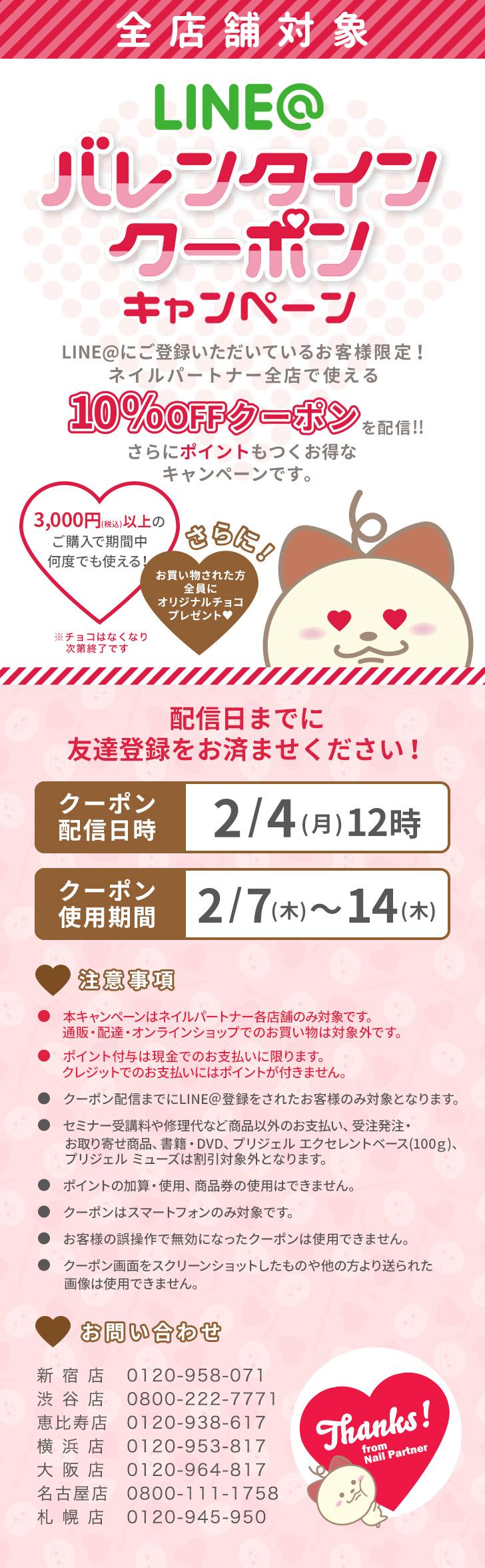 【全店舗限定】LINE@バレンタインクーポンキャンペーン
