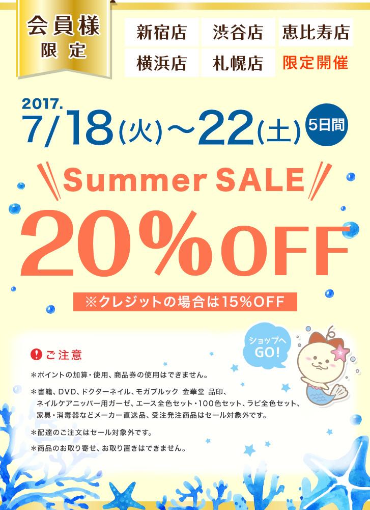 SummerSALE 20%OFF!