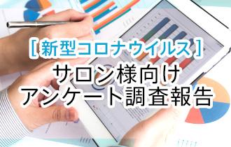 【新型コロナウイルス】サロン様向けアンケート調査報告
