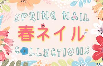 春ネイルコレクション