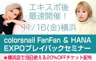 colorsnail FanFan & HANA のEXPOプレイバックin横浜