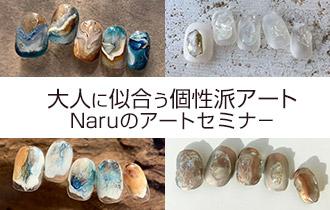 Naruのアートセミナー