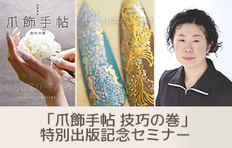 「爪飾手帖 技巧の巻」特別出版記念セミナー