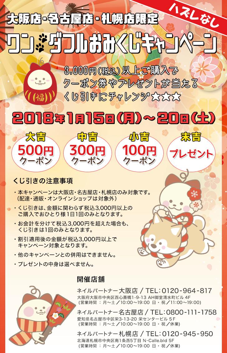 【大阪・名古屋・札幌店限定】ワンダフルおみくじキャンペーン