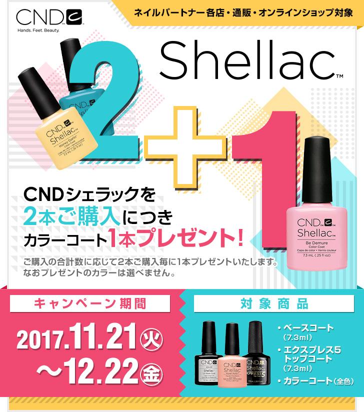 CND シェラック 2+1キャンペーン