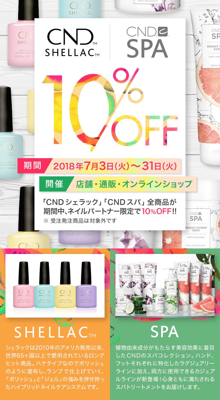CND シェラック/CND スパ 10%OFF
