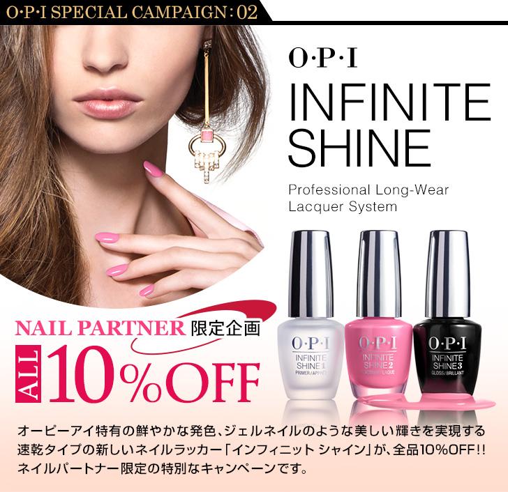 OPI スペシャルキャンペーン インフィニットシャイン
