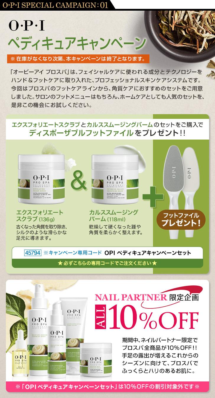 OPI スペシャルキャンペーン プロスパ