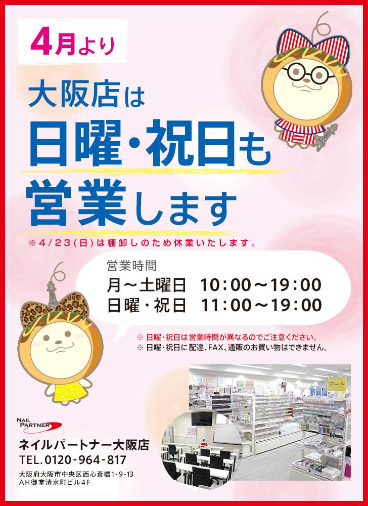 4月より大阪店は日曜・祝日も営業します