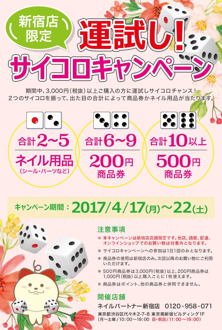 【新宿店限定】運試し!サイコロキャンペーン