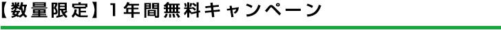 【数量限定】1年間無料キャンペーン