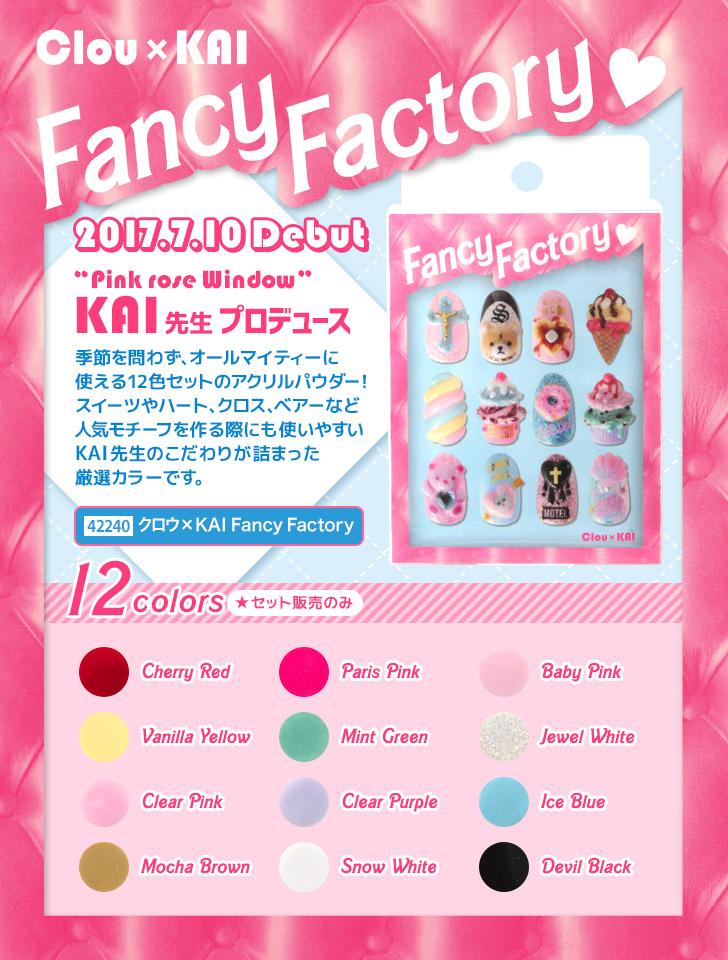 クロウ×KAI 「Fancy Factory」