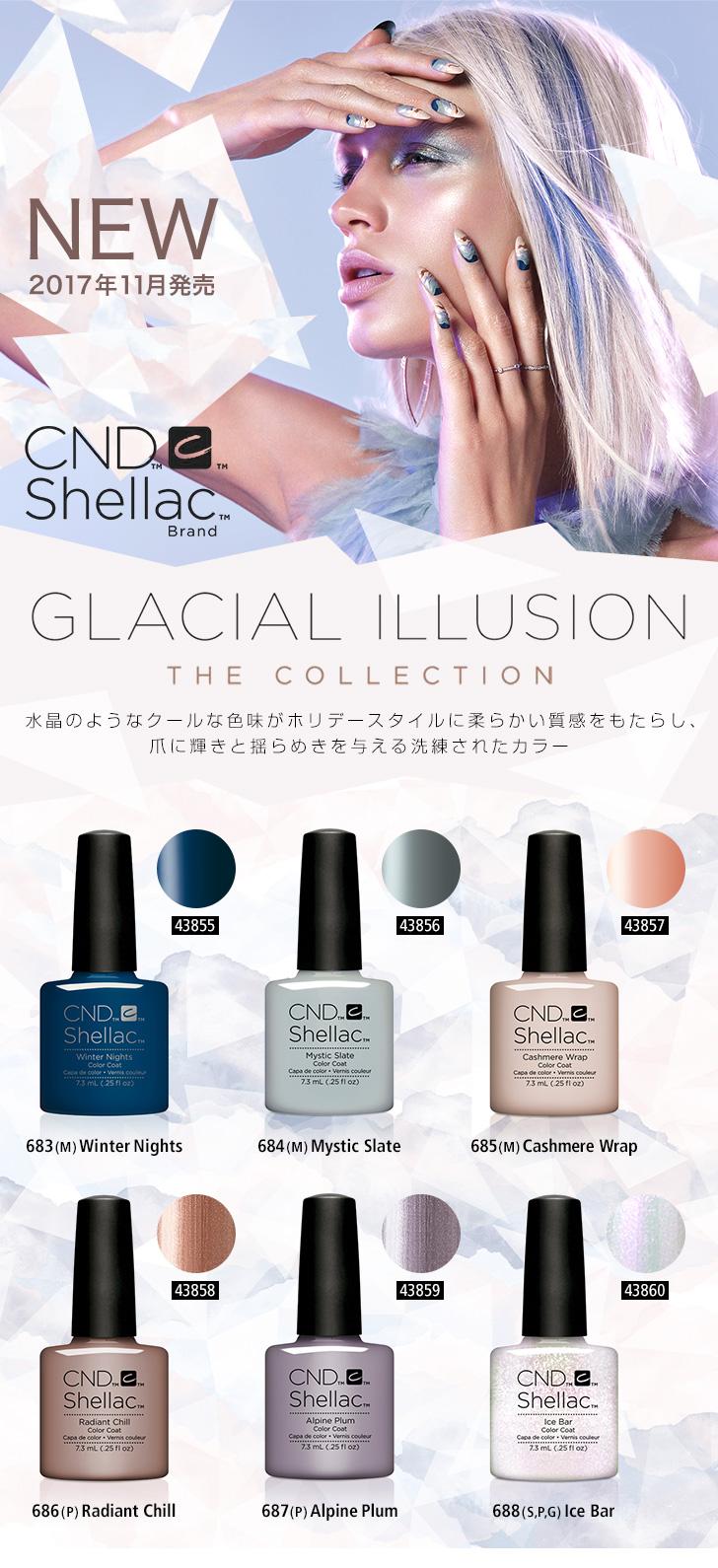 CND シェラック「グラシアルイリュージョン コレクション」