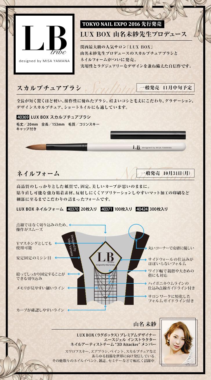 LUX BOX スカルプチュアブラシ&ネイルフォーム