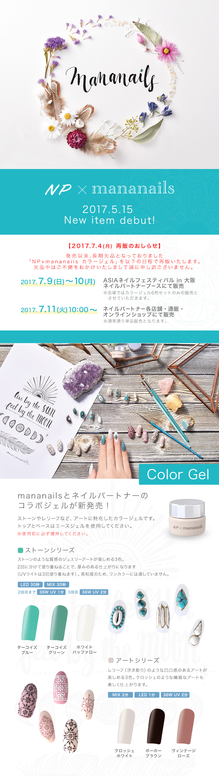 mananails_new-color_201707