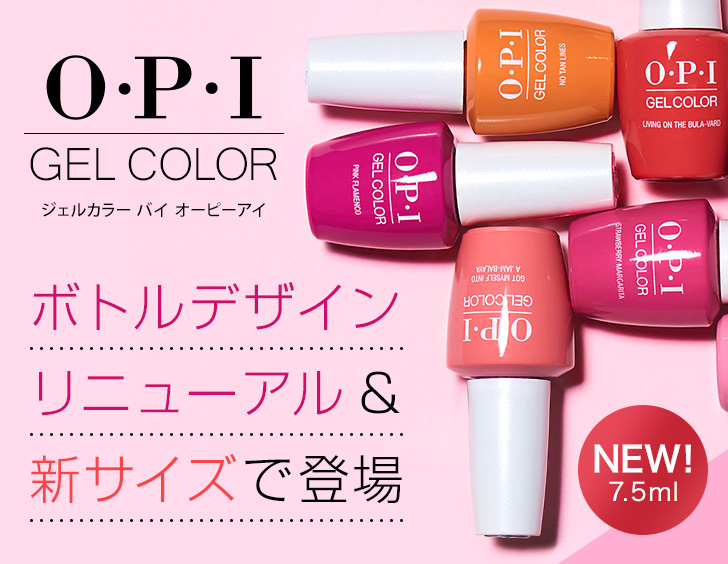 gelcolor by OPI リニューアル