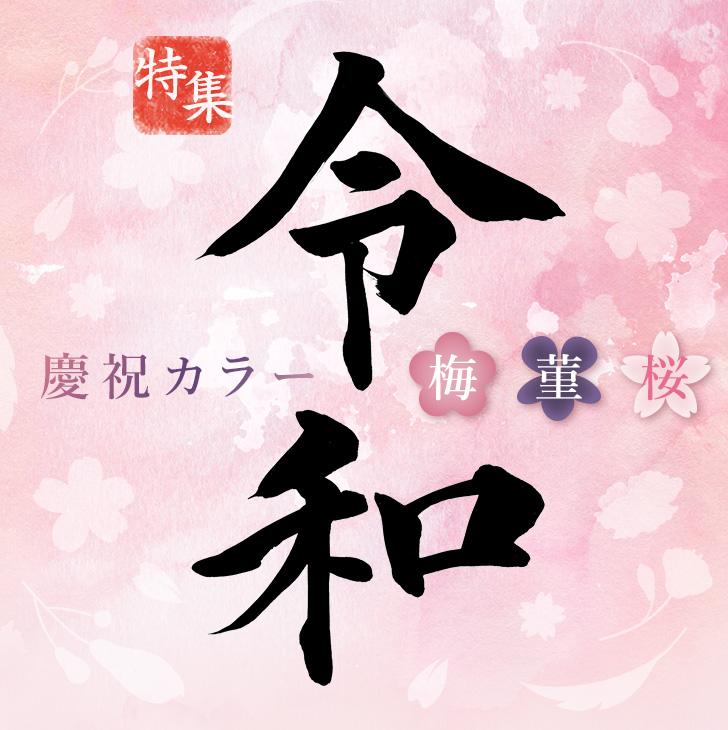 新元号の訪れを祝う「令和 慶祝カラー」が、日本流行色協会より発表されました。「自然の美しさを愛でる穏やかな日々が未来永劫続くように」という願いを込めて、春の