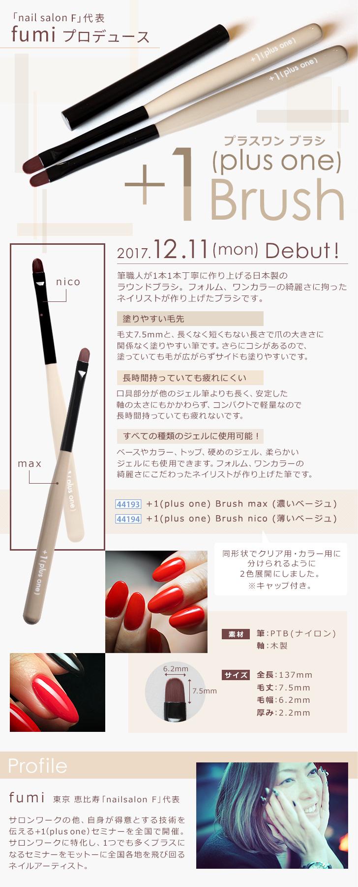 fumi先生プロデュースブラシ「+1(plus one) Brush」