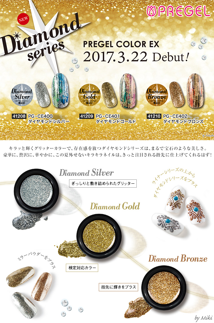 プリジェル カラーEX「ダイヤモンドシリーズ」