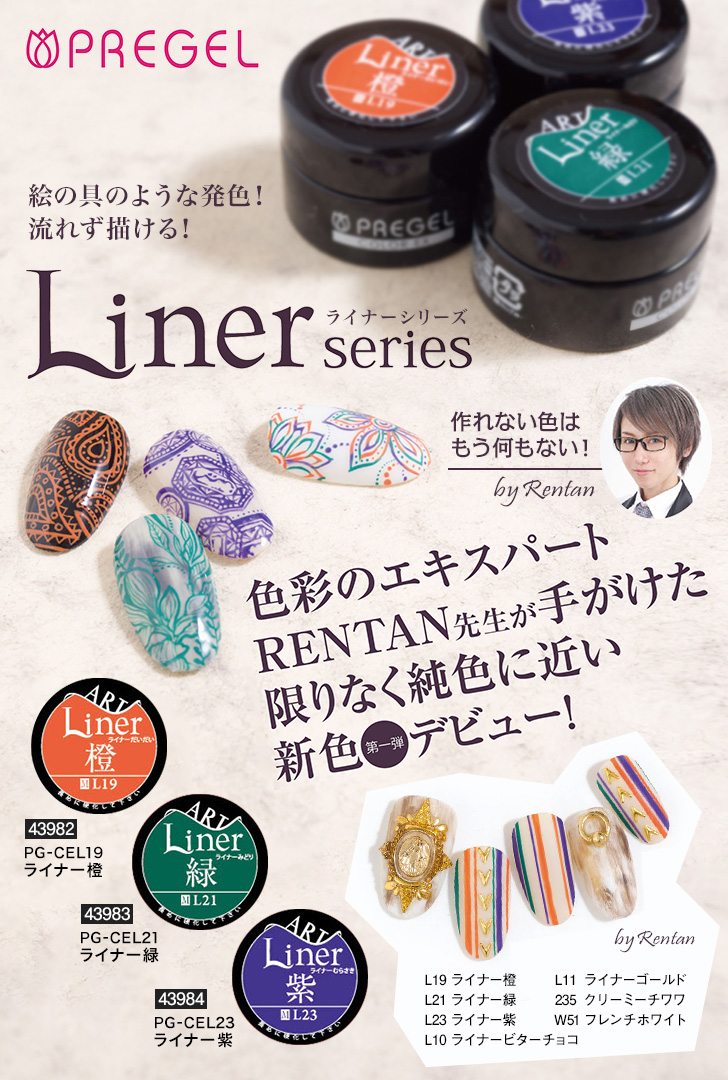 プリジェル スーパーカラーEX「ライナーシリーズ」新色3色