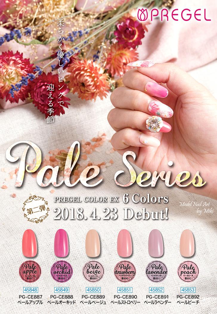 プリジェル スーパーカラーEX「ペールシリーズ」第2弾