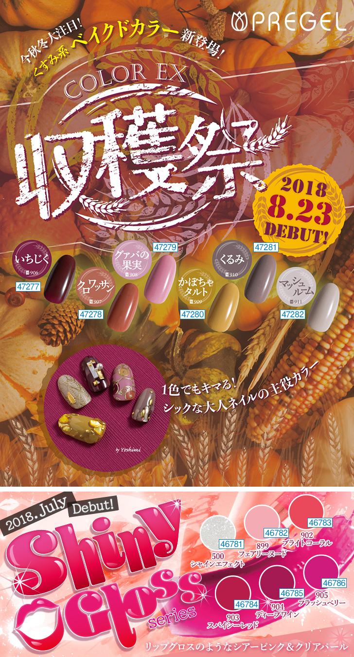 プリジェル スーパーカラーEX「収穫祭シリーズ」