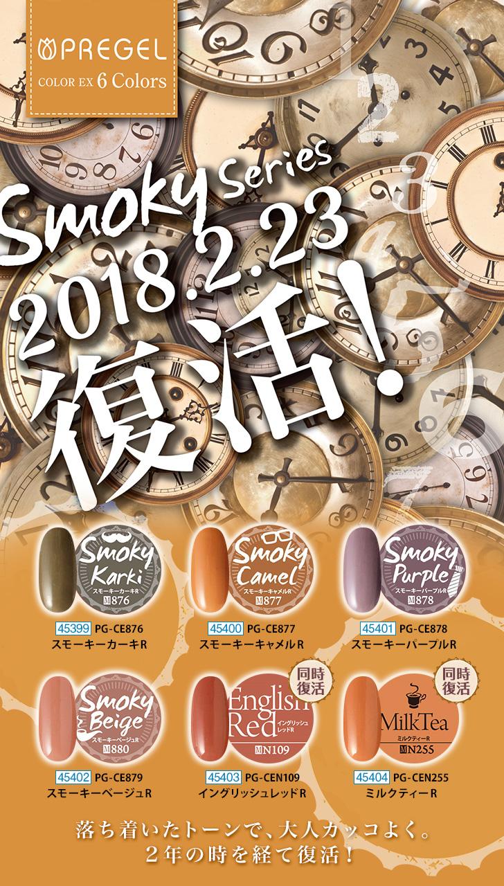 プリジェル スーパーカラーEX「スモーキーシリーズ」