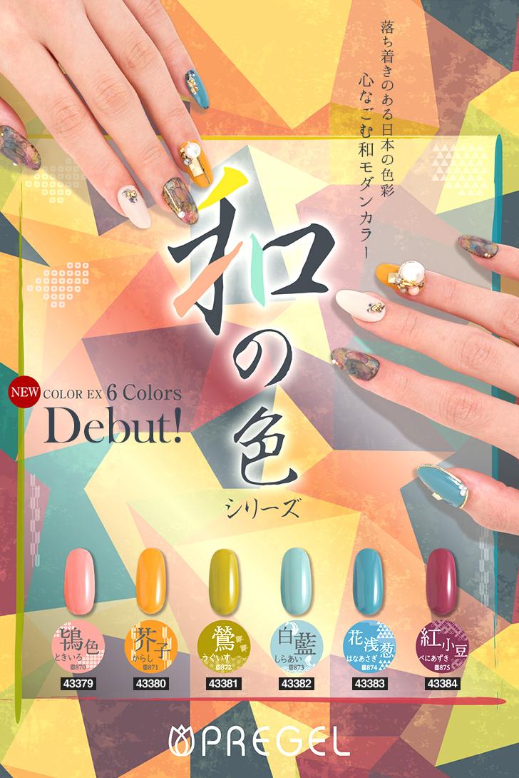 プリジェル カラーEX「和の色シリーズ」