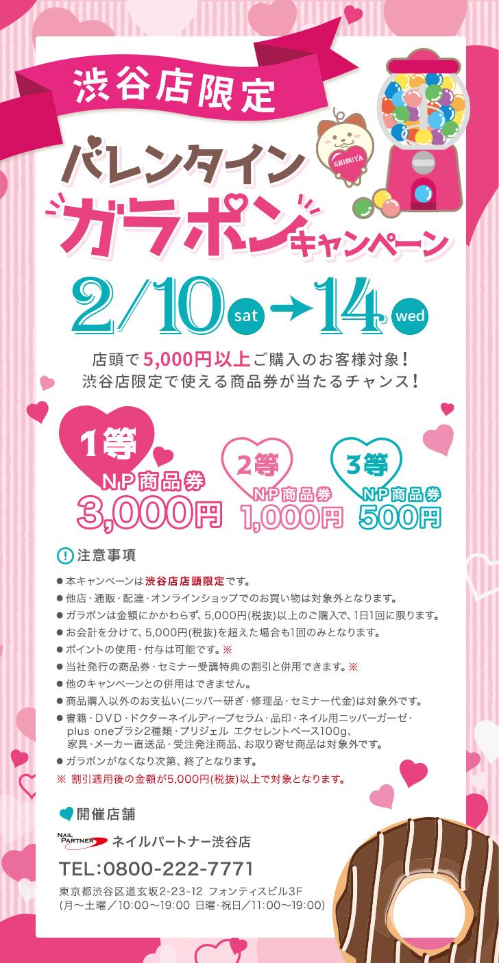 【渋谷店限定】バレンタインガラポンキャンペーン