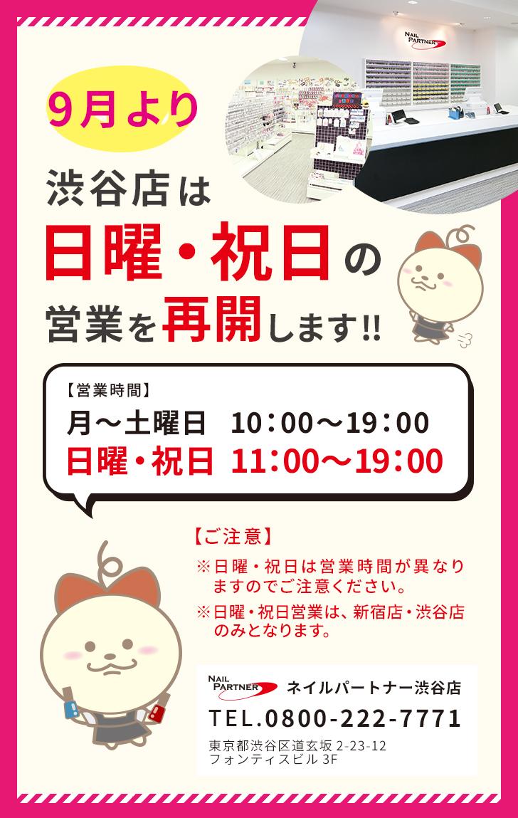 9月より渋谷店は日曜・祝日の営業を再開します