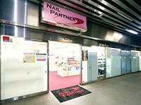 ネイルパートナー新宿店の写真1