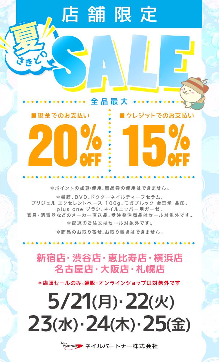 【店舗限定】夏さきどりセール!最大20%OFF!
