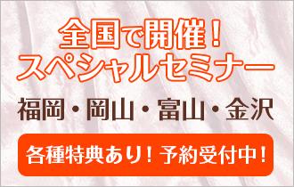 【群馬・大宮 予約受付中】エースジェルスペシャルセミナー
