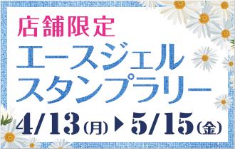 【店舗限定】エースジェルスタンプラリー