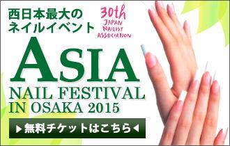 ASIA ネイルフェスティバル 2015 無料チケット