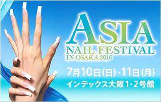 アジアネイルフェスティバル in大阪2016 出展情報