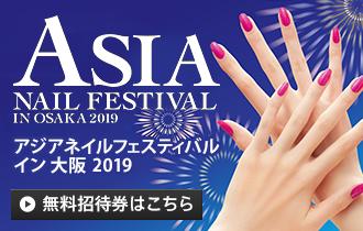 アジアネイルフェスティバル in 大阪 2019 無料招待券