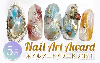 【ネイルアートアワード2021】5月の結果発表