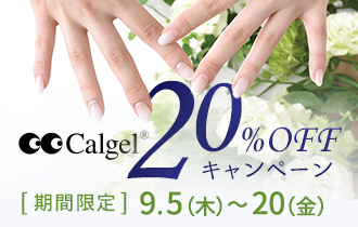 カルジェル 20%OFFキャンペーン