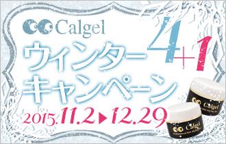 カルジェルウィンターキャンペーン「4+1」