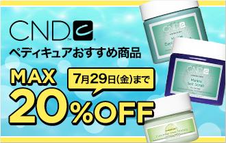 CND ペディキュアおすすめ商品 MAX20%OFF