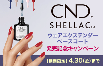 CND シェラック ウェアエクステンダー ベースコート 発売記念キャンペーン
