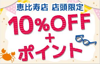 【恵比寿店限定】10%オフ+ポイント