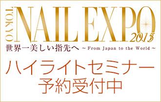 東京ネイルエキスポ2015 ハイライトセミナー予約受付中