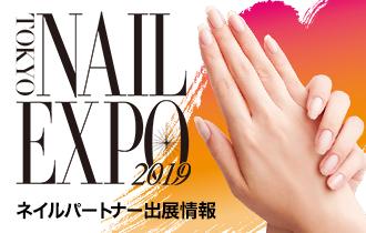 TOKYO NAIL EXPO 2019 出展情報