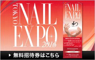 TOKYO NAIL EXPO 2016 無料招待券