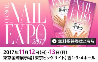 TOKYO NAIL EXPO 2017 無料招待券