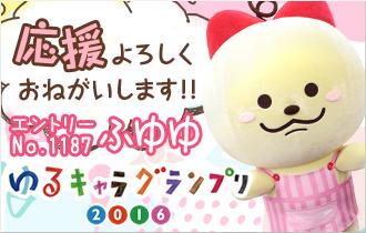 ネイルパートナー公式キャラクター「ふゆゆ」 ゆるキャラグランプリ2016出場!