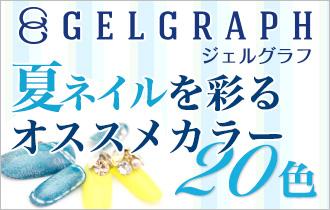 ジェルグラフ夏のおすすめカラー20色