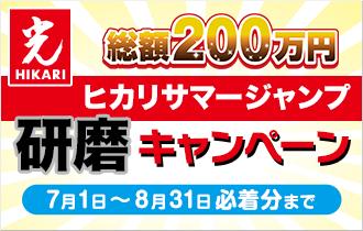 ヒカリ サマージャンプ研磨キャンペーン